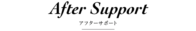 アフターサポート